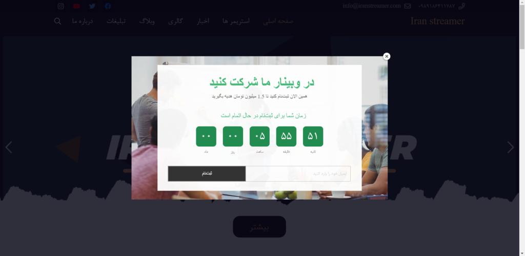 استریمر بزرگ ترین مرجع استریمر های ایرانی و اخبار به روز دنیای بازی iranstreamer Personal Microsoft Edge 11 3 2020 3 48 59 PM تبلیغات